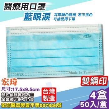 宏瑋 醫療口罩 (藍眼淚) 50入/盒X4