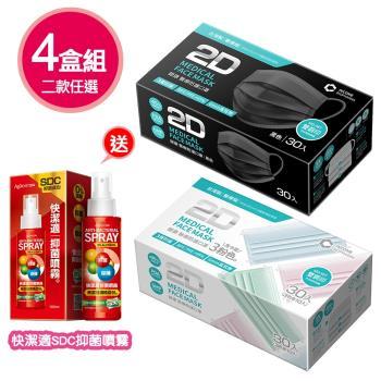 【銀康生醫 】台灣製醫療防護口罩30入x4盒-黑色/3粉色 送 快潔適SDC抑菌噴霧100ml