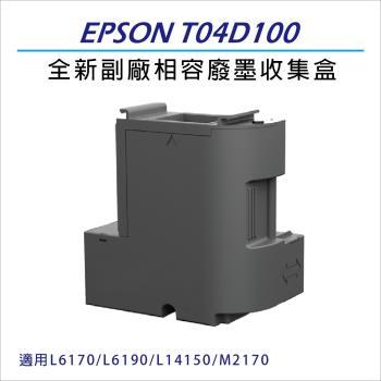 EPSON T04D/T04D100 全新副廠相容 廢墨收集盒  適用機型L6170/L6190/L14150/M2170