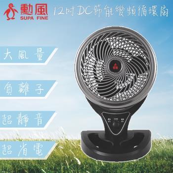 勳風 12吋DC節能變頻循環扇 HF-7626DC