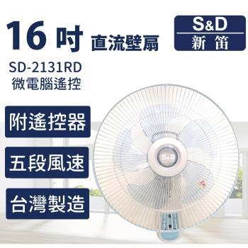 【S&D新笛】16吋 DC直流遙控壁扇 無刷馬達 台灣製造(SD-2131RD)