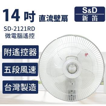 【S&D新笛】14吋 DC直流遙控壁扇 無刷馬達 台灣製造(SD-2121RD)