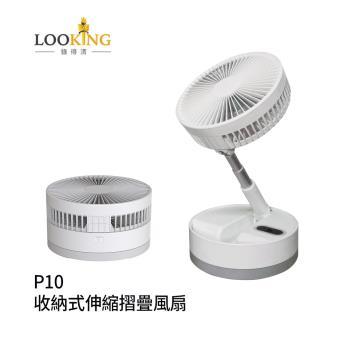 【LOOKING 錄得清】P10 電風扇 (可遙控 伸縮折疊扇 迷你折疊風扇 充電落地扇 USB充電 摺疊風扇)