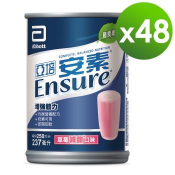 亞培 安素草莓減甜口味(237ml x24罐)x2