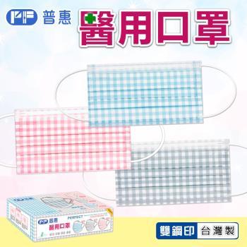 【普惠醫工】成人平面醫用口罩-藍格格+粉格格+銀格格(25入×3盒)