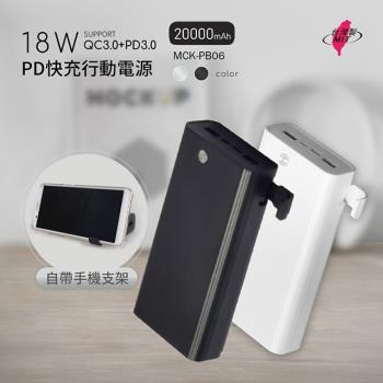 MIT電霸 PD+USB 18W 20000快充行動電源(自帶手機支架)台灣製造