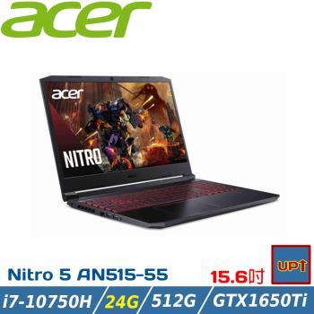 Acer宏碁 AN515-55-78ZQ 特仕升級版 15吋/i7-10750H/8G+16G/PCIe 512G SSD/GTX 1650Ti