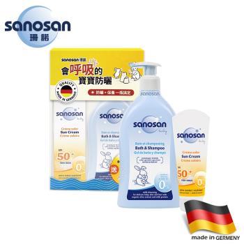 德國sanosan珊諾-baby防曬水潤乳霜超值組