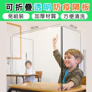 5入組_ㄇ字型可折疊可收納透明防疫隔板-餐廳/補習班/學校/辦公室/早餐店 56*28*45CM