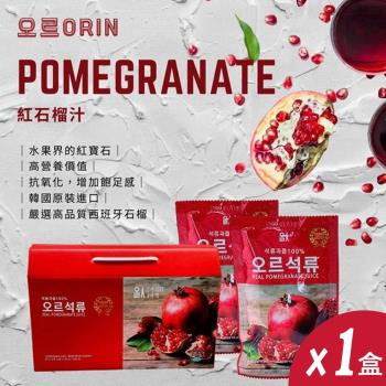 【韓國ORIN】韓國原裝進口100%紅石榴汁 鮮妍飲 精裝禮盒x1盒(共30包,80mlx30包/盒)