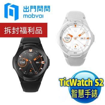 (拆封福利品) TicWatch 出門問問 S2 探索運動智慧手錶