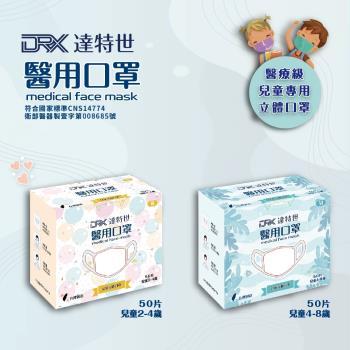 【DRX達特世】醫用口罩 50入-兒童立體口罩(2-4歲)