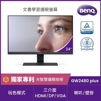 BenQ GW2480 Plus 24型IPS面板三介面光智慧護眼液晶螢幕