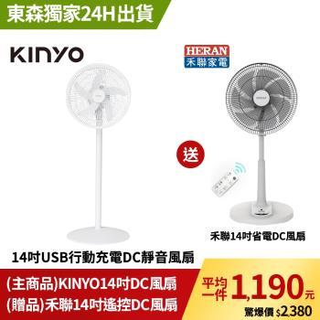 東森獨家買大送小↘【KINYO】14吋USB行動充電DC靜音風扇-台灣製造DCF-1496 庫