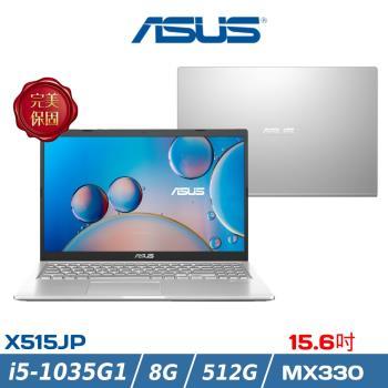 ASUS 華碩 X515JP-0471S1035G1 15.6吋 (i5-1035G1/8G/512G /MX330/W10 HOME) 窄邊框筆電