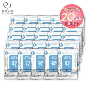 我的心機 極淨適 75%酒精高防護抗菌濕巾20件組(12抽/包)