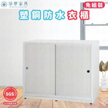 築夢家具Build dream - 4.1尺 防水推門塑鋼衣櫥 衣櫃 (內四格、一吊衣桿)
