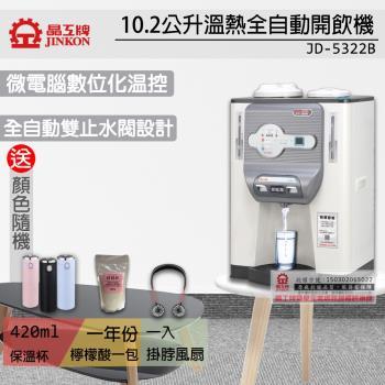 期間下殺選好禮↘晶工牌 10.2L全自動溫熱開飲機 JD-5322B