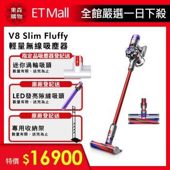 Dyson戴森 SV10K V8 Slim Fluffy 輕量無線吸塵器-庫