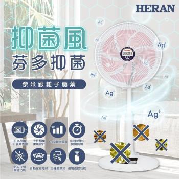 【福利品】HERAN禾聯 14吋奈米銀抑菌DC風扇 HDF-14AH73P (粉紅葉片)-(蘆)
