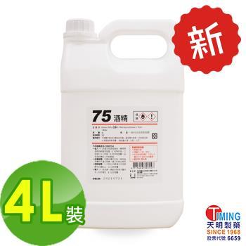 【天明製藥】75酒精 補充瓶 (4L/瓶)