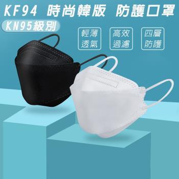 KF94魚嘴型3D立體口罩四層防護防塵飛沫立體口罩 非醫用口罩X4入 (40片袋裝)