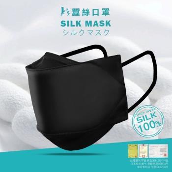 【Ks凱恩絲】KS94-天然專利有氧蠶絲口罩-類韓國版型口罩(黑色)