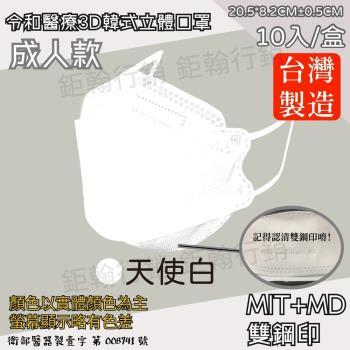 【令和】天使白-雙鋼印韓版成人3D醫療口罩(特殊色 KF94 10入/盒)