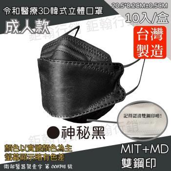 【令和】神秘黑-雙鋼印韓版成人3D醫療口罩(特殊色 KF94 10入/盒)