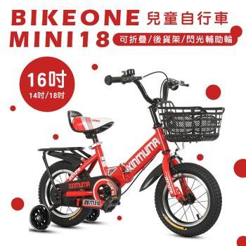 BIKEONE MINI18 可摺疊兒童自行車16吋後貨架加閃光輔助輪2-3-5-6-7-8歲小孩腳踏單車