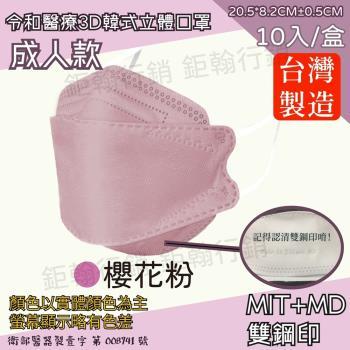 【令和】櫻花粉-雙鋼印韓版成人3D醫療口罩(特殊色 KF94 10入/盒)