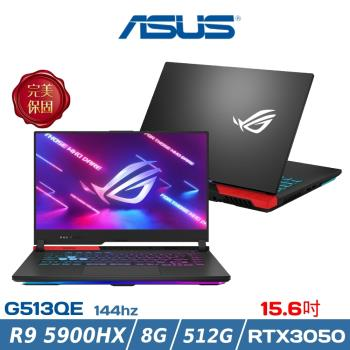 ASUS華碩 ROG Strix G15 G513QE 電競筆電 15.6吋 (AMD R9-5900HX/8G/512G/RTX3050 TI)