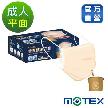 【MOTEX摩戴舒】平面氣密式吸食.吹哨口罩 (30片裸裝/盒)-粉橘色