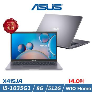 ASUS 華碩 X415JA-0361G1035G1 14吋 (i5-1035G1/8G/512G/W10 HOME) 入門級筆電