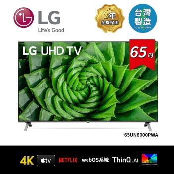 LG 樂金 65吋 4K AI語音物聯網電視 65UN8000PWA (送基本安裝) -庫(J)