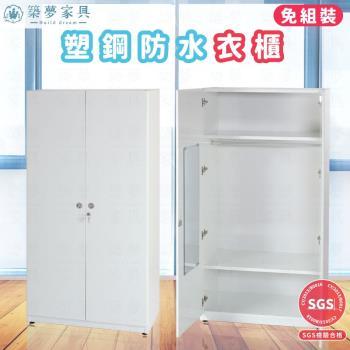 築夢家具Build dream - 3尺 防水塑鋼開門 單人衣櫥 衣櫃 (附鎖)