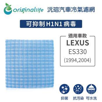 適用LEXUS:ES330 (1994年,2004年) 汽車冷氣濾網【Original Life 沅瑢】長效可水洗