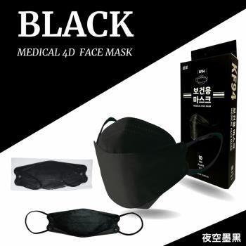 久富餘 KF94韓版4層立體醫療口罩-雙鋼印-夜空墨黑10片/盒X4