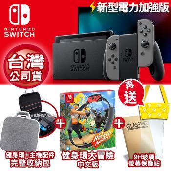 任天堂 Switch 新型電力加強版主機 灰色(台灣公司貨)+健身環+主機配件完整收納包-灰+JoyCon水晶殼