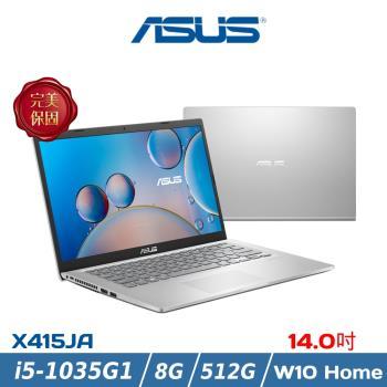ASUS 華碩 X415JA-0481S1035G1 14吋 (i5-1035G1/8G/512G/W10 HOME) 入門級筆電