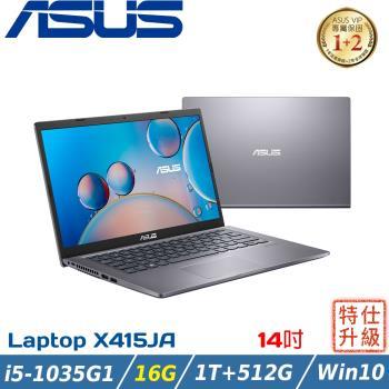 (特仕版)ASUS華碩 X415JA-0361G1035G1 星空灰 (14吋/i5-1035G1/8G+8G/1TB+PCIE 512G SSD