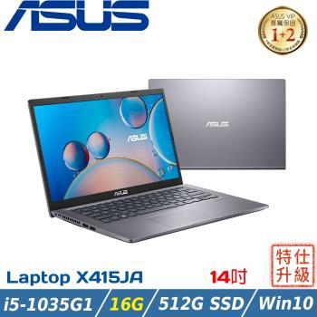(特仕版)ASUS華碩 X415JA-0361G1035G1 星空灰 (14吋/i5-1035G1/8G+8G/PCIE 512G SSD/Win10