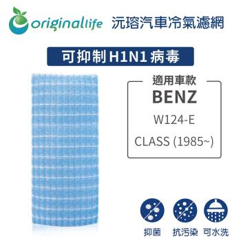 適用BENZ:W124-E CLASS (1985年~) 汽車冷氣濾網【Original Life 沅瑢】長效可水洗