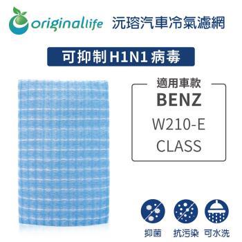 適用BENZ:W210-E CLASS 汽車冷氣濾網【Original Life 沅瑢】長效可水洗