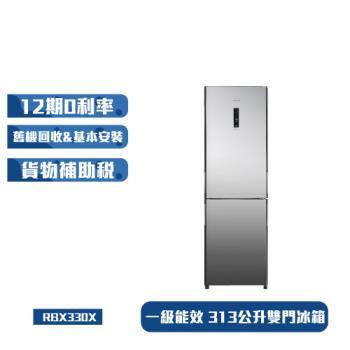 HITACHI日立 313L雙門冰箱 RBX330-X (琉璃鏡)