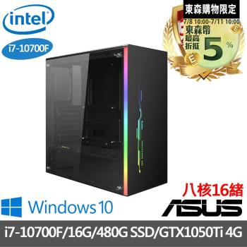 |華碩H510平台|i7-10700F 八核16緒|16G/480G SSD/獨顯GTX1050Ti 4G/Win10電競電腦