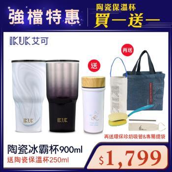 【買1送1】IKUK艾可 陶瓷冰霸杯900ml 送陶瓷保溫杯250ml再送環保珍奶吸管&專屬提袋