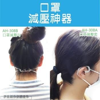 (10入組)口罩 耳朵減壓器 耳朵防護套 (AH-308) 耳掛式防勒帶 口罩掛鉤 口罩繩 護耳套