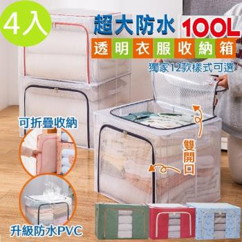 DaoDi  超大衣物棉被收納箱4入組100L(雙開式鋼架收納箱 牛津布收納箱 摺疊收納箱 )