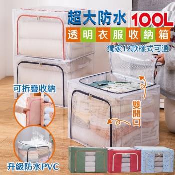 DaoDi  超大衣物棉被收納箱100L(雙開式鋼架收納箱 牛津布收納箱 摺疊收納箱 )